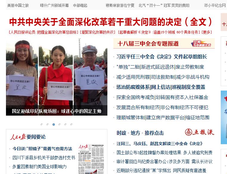 人民网-homepage-part-20131115