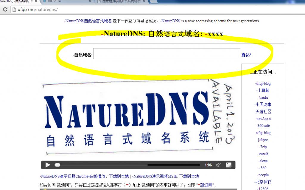 naturedns-entry-201312
