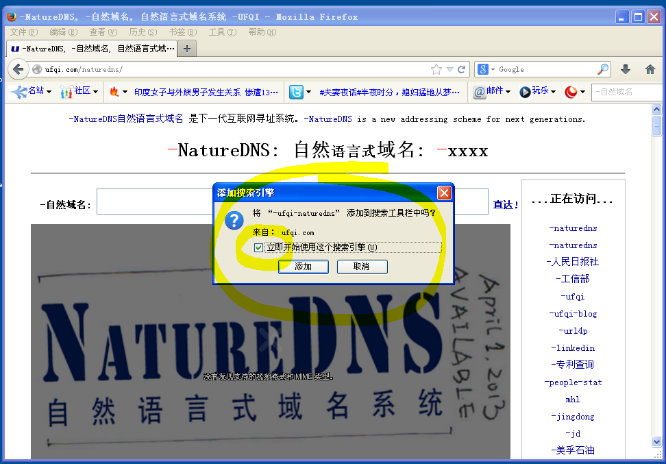 firefox-autosetting-via-javascript-20140126