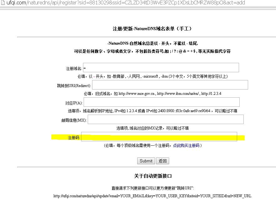 自然域名-注册码-10枚-201410