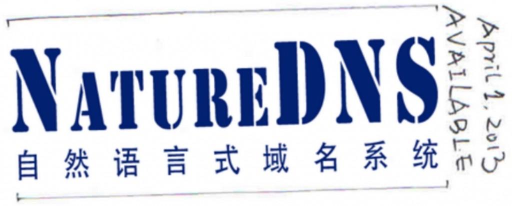 naturedns-logo-201406