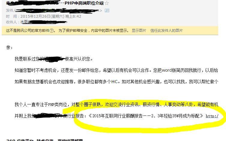 猎头招聘短信.201511.2