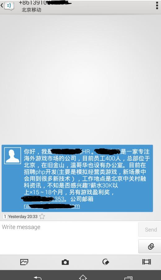猎头招聘短信.201511