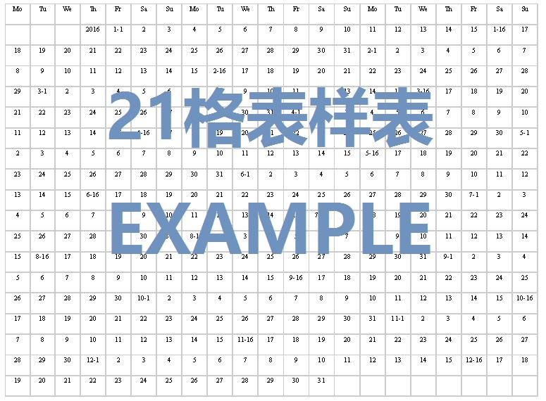 21格-有格线-横版-2016